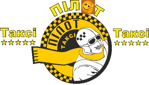 Таксі Пілот